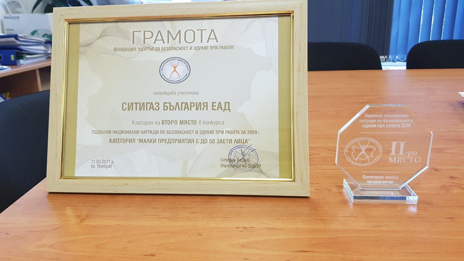 CONTRASTO AL COVID: IN BULGARIA UN PREMIO AL GRUPPO SGR PER LA SUA ATTIVITA' DI TUTELA DEI LAVORATORI